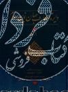 دایره المعارف جهان نوین اسلام ج1- (آ-ب)
