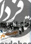 هویت شهر- نگاهی به هویت شهر تهران