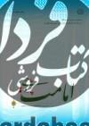 امامتپژوهی- بررسی دیدگاه امامیه، معتزله و اشاعره