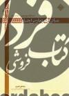مبانی رفع تعارض اخبار از دیدگاه شیخ طوسی در استبصار