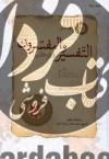 التفسیر و المفسرون فی ثوبه القشیب 2جلدی