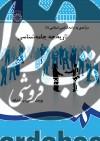 درآمدی بر جامعه شناسی اسلامی(1):تاریخچه جامعه شناسی