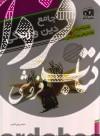 جامع دین و زندگی (درسنامه ی کامل + پرسش های چهارگزینه ای)
