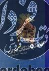 اورنگ باختگان ایران