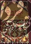 نهجالفصاحه- مجموعه کلمات قصار حضرت رسول اکرم(ص)