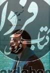 نسیم سحر- مجموعه غزلیات، پندیات، مدایح و مراثی ائمه اطهار(ع)