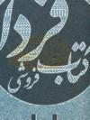 قرآن کریم رحلی قابدار ترجمه زیر الهی قمشهای خط نیریزی