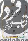 شناختنامه الشیخ بهاءالدین محمد العاملی