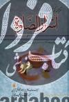 ترجمه کامل اسرارالصلوه- مجموعه آداب، اسرار و رموز عرفانی نماز، همراه با فهرست موضوعی