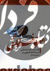 امیر قافله عشق- گفتارها و نوشتارهایی درباره امام خمینی(ره)