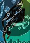 قرآن کریم وزیری ترجمه زیر الهیقمشهای