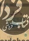 واقعه کربلا به ضمیمه قیامهای پس از عاشورا بهویژه انتقام مختار-تاریخ اسلام
