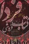 فال حافظ شیرازی متن کامل با معنی