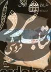 تبیان ج20- تاریخ معاصر ایران از دیدگاه امام خمینی
