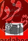 آواشناسی زبان فارسی آواها و ساخت آوایی هجا