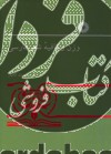 وزن و قافیه شعر فارسی