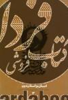 خلاصه آثار استاد شهید مرتضی مطهری ج03- انسان بر آستان دین