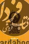 خلاصه آثار استاد شهید مرتضی مطهری ج01- صد گفتار