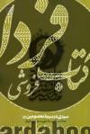 خلاصه آثار استاد شهید مرتضی مطهری ج02- سیری در سیره معصومین(ع)