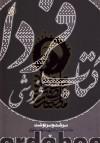 خلاصه آثار استاد شهید مرتضی مطهری ج07- سرشت و سرنوشت