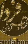دیباچهای بر فقه اسلامی