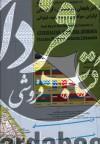 نقشه راههای  آذربایجان و ارمنستان کد 245
