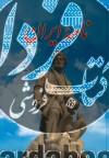نامه ایران ج5- مجموعه مقالهها، سرودهها و مطالب ایرانشناسی
