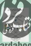 وقف اموال موسسات عمومی غیر دولتی با تاکید بر وقف اموال دانشگاه آزاد اسلامی