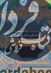 مذهب ابن عربی(تاملی در اعتقادات محیی الدین عربی)