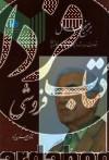 بر منهج عدل- مقالات اهداء شده به استاد ناصر کاتوزیان