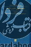 حکمت الهی عام و خاص- به ضمیمه شرح فصوص حکیم فارابی و قسمت روانشناسی و منطق