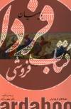 سلسلههای تاریخ ایران- بویهیان