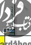 تاریخ هنر ایران ج01- فرهنگهای هنری ایران ماقبل تاریخ، هنر مادی، هنر هخامنشی، هنر پارتی