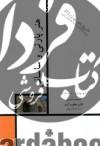 تاریخ هنر ایران ج02- هنر پارتی و ساسانی