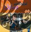 آموزش و شناخت وسایل(مجموعه5جلدی)