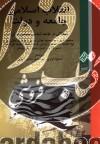 انقلاب اسلامی جامعه و دولت