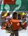 مجموعه رفتارهای خوب (6جلدی)