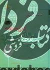 حماسه کوثریه- شرح مبارزات یگانه دخت پیامبر گرامی اسلام حضرت فاطمه زهرا(س)