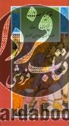 گزینه ادب پارسی ج03- غزلیات شیخ شیراز سعدی