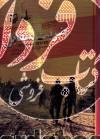 ضربت متقابل- کارنامه عملیاتی لشکر 27 محمد رسولالله(ص) در تابستان 1361
