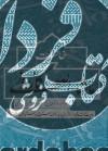 خاطرات ماشاء الله کازرونی- روایت شفاهی از هفتاد سال مبارزه ضد استعماری و استدادی دشتستان