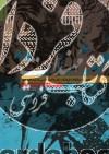 مهندات- مجموعه مطالعات فرهنگ، زبان و ادب فارسی در شبه قاره هند