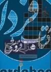 غزالیشناسی- گزیده مقالات