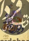دیوان حافظ- سرور