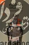 شاهنشاه در کوچه دلگشا- وقایع نگاری(وایضا سیاهبازی)