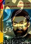 یاران امام به روایت اسناد ساواک 03- شهید آیت الله دکتر سید محمد حسینی بهشتی