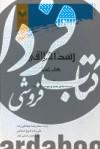 رشد اخلاقی- کتاب راهنما ج2