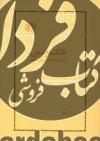 بانگ جرس- راهنمای مشکلات دیوان حافظ