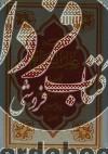 ترجمه علل الشرایع 2جلدی- اسرار آفرینش و فلسفه احکام