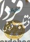 اخلاق اسلامی- مبانی و مفاهیم- علیزاده